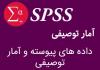 آموزش-spss-آمار-توصیفی-04-04