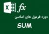 فرمول-های-اساسی-اکسل-sum-1