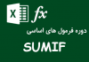 فرمول-های-اساسی-اکسل-sumif