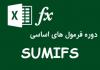 فرمول-های-اساسی-اکسل-sumifs