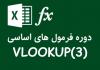 تابع vlookup فرمول های اساسی در اکسل