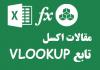 01-تابع-vlookup-فرمول-های-اساسی-در-اکسل