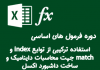استفاده-ترکیبی-از-توابع-index-و-match-جهت-محاسبات-داینامیک-و-ساخت-داشبورد-اکسل
