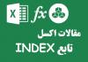 30-تابع-index-فرمول-های-اساسی-در-اکسل